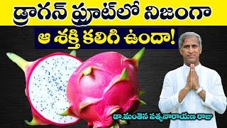 Dragon Fruit   డ్రాగన్ ఫ్రూట్ లో నిజంగా ఆ శక్తి ఉందా   Dŗ Manthena Satyanarayana Raju   GOOD HEALTH