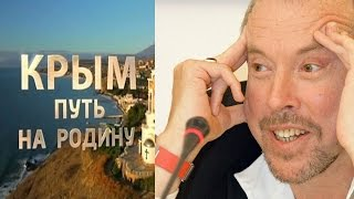 Макаревич о фильме Крым путь на Родину!