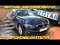 BMW Premium Selection - Сертифицированный ТОТАЛ