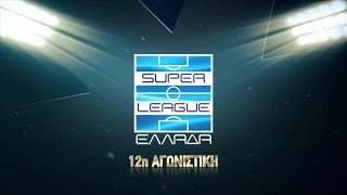 Super League 12η αγωνιστική 28/11, 29/11 & 30/11!