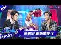 MULTISUB【这!就是街舞 第四季 Street Dance of China S4】EP10上集    高能齐舞 肖杰小鸡版《囍》绝了   优酷 YOUKU