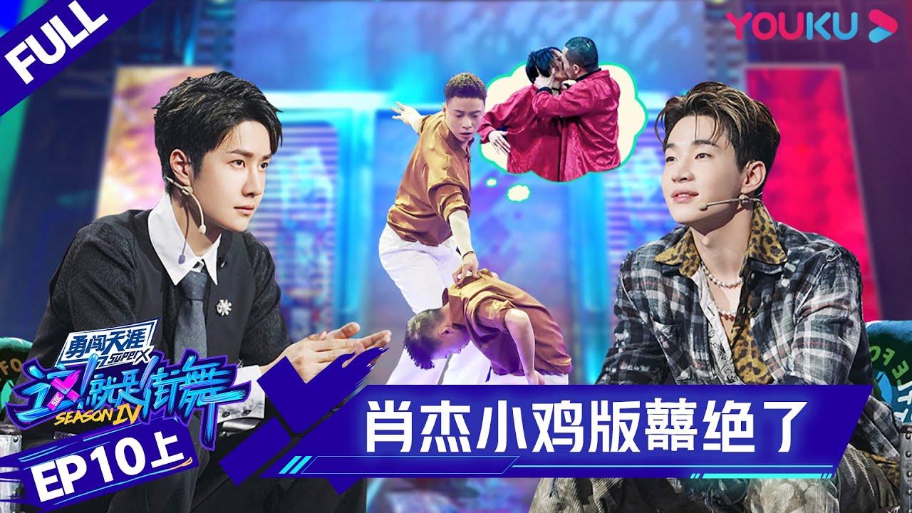 Download MULTISUB【这!就是街舞 第四季 Street Dance of China S4】EP10上集 |  高能齐舞 肖杰小鸡版《囍》绝了 | 优酷 YOUKU