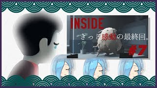 [LIVE] 【INSIDE】#7 この世界の最終形態でございますご覧ください【アイドル部】
