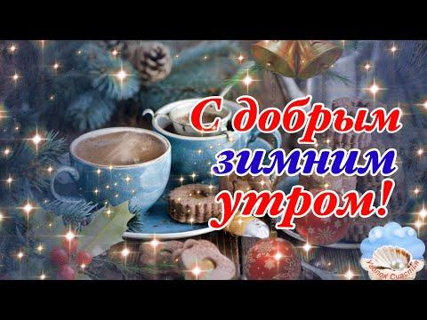 С Добрым Утром! ❄️🎁 С Добрым Зимним Утром!❄️🎁Музыкальная Открытка Пожелание!