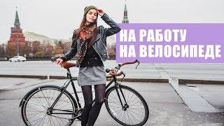 День без машин На работу на велосипеде
