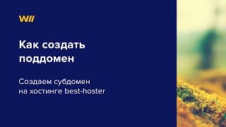 Как создать поддомен на best-hoster(Регистрация на best-hoster: http://goo.gl/q3lB96 Предыдущее видео о регистрации хостинга и домена: http://youtu.be/aIS4BG88roA Поддоме..., 2015-03-16T17:10:05.000Z)
