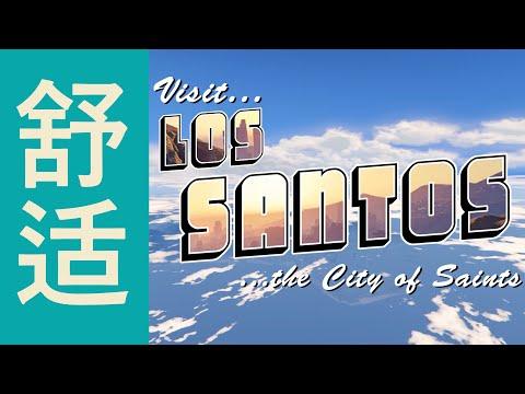 Visit Los Santos!
