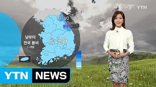 [날씨] 오늘 전국 봄비...오전까지 미세먼지↑ / YTN (Yes! Top News)