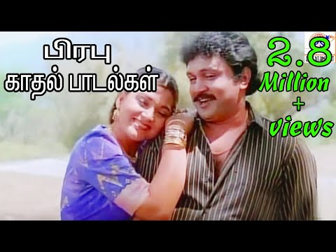 Prabhu Melody Love Duet Seleted H D Song    பிரபு காதல் மெலோடி டூயட் பாடல்கள்