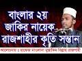 বাংলার 2য় জাকির নায়েক রাজশাহীর কৃতি সন্তান Bangla Waz Mostakim Billah