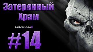 Прохождение Darksiders 2 - Затерянный Храм.#14(Моя странница в контакте - http://vk.com/thespriggan. Если пропустил предыдущее видео жми сюда - https://youtu.be/6X78e6YS5wM., 2016-12-03T05:03:04.000Z)