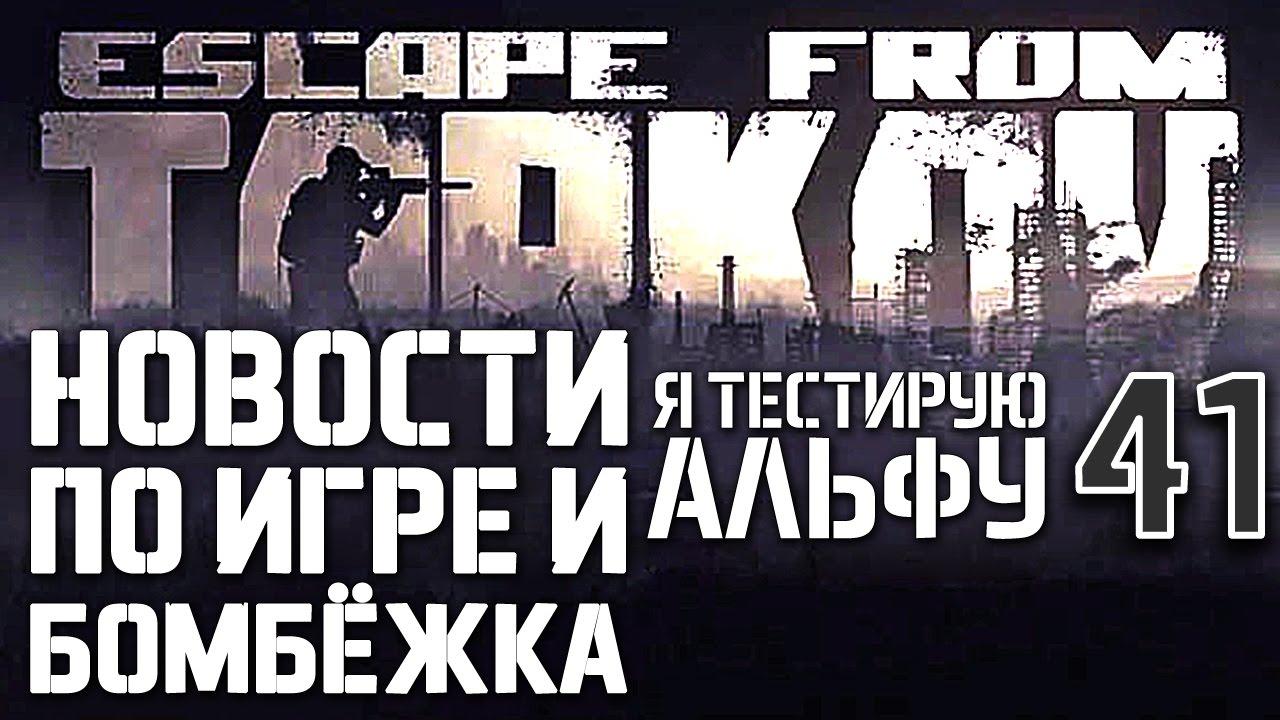 Escape from tarkov новости