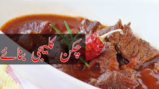 chicken kaleji fry recipe in urdu at home | kashif tv | چکن کلیجی بنائے