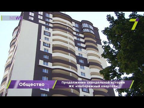 Митинг пайщиков: продолжение скандальной истории ЖК «Набережный квартал»