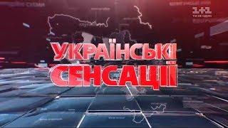 Українські сенсації  У Бога за пазухою