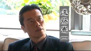 チャンネル登録よろしくお願いたします。 蒼龍組上州吉村一家の幹部・国...