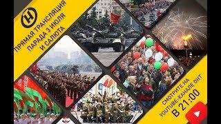 Парад в Минске 3 июля 2019. День Независимости Беларуси. Прямая трансляция (полная версия)