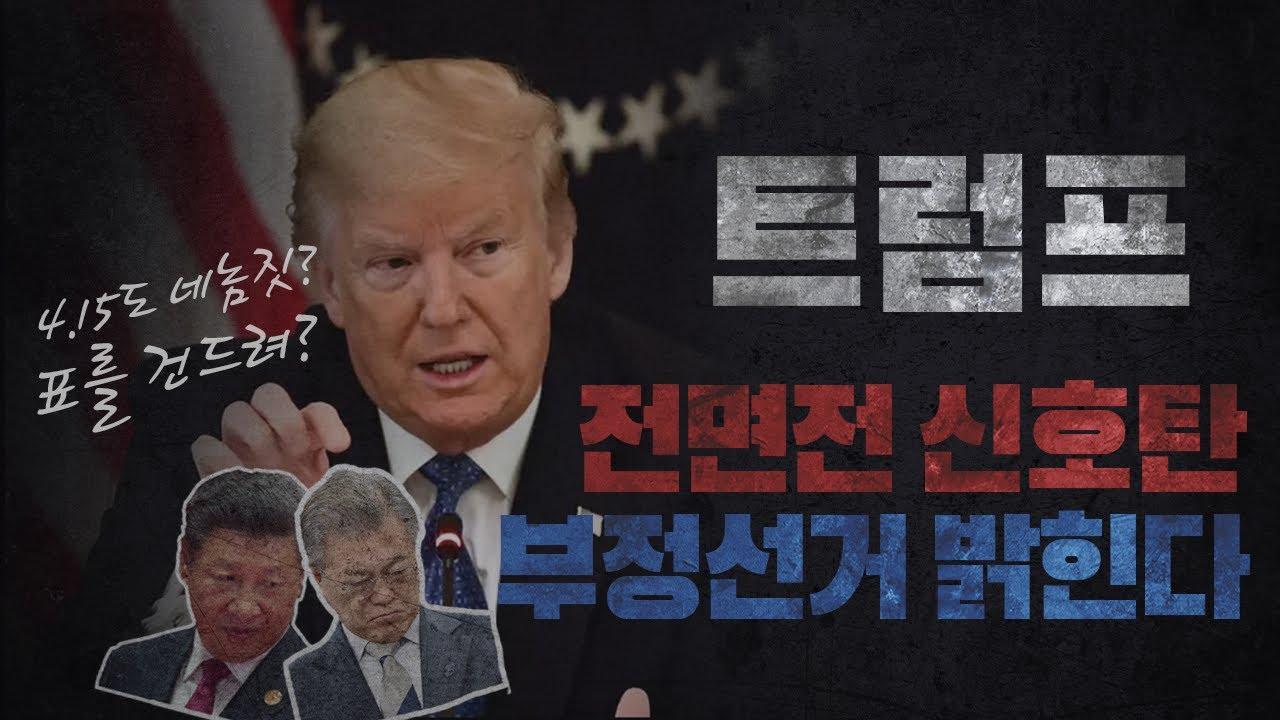 #트럼프 #trump #rigged election #선거조작 의혹 빼박!! 가자! 트럼프! 한국,미국 부정선거 밝히자!!