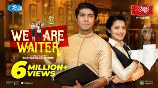 We Are Waiter 👯 | উই আর ওয়েটার | Tawsif Mahbub, Tasnia Farin | Eid New Natok 2021 | Rtv Drama