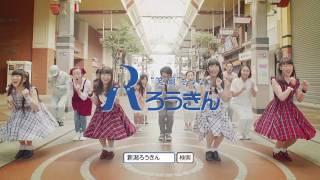 新潟ろうきん TVCM 「フレ!フレ!フレ!」篇 15秒 Aタイプ.
