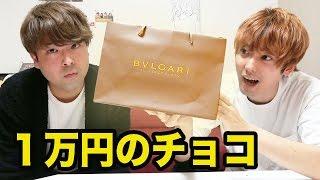 1万円のチョコレートで利きチョコしてみた!