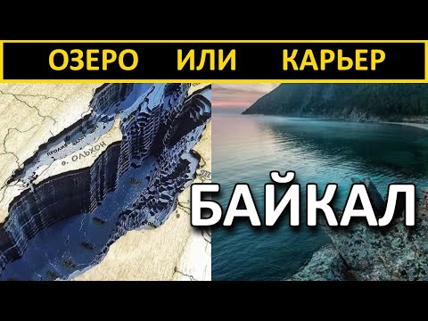 Байкал - это