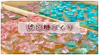 【Vlog】琥珀糖を作ってみたら失敗しました 4K【相羽ういは/にじさんじ】