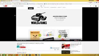 Разоблачение мошенников EasyShop покупка аккаунта в WOT