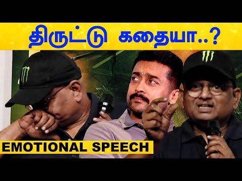 Is Kaappaan A Theft Story? KV Anand's Emotional Speech..!   Suriya   Arya   MohanLal   Press Meet