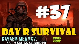 Day R Survival #37 БЕЛОМОРСК И РАСКАЧКА МЕДИЦИНЫ! Evgen GoUp!(Подписывайтесь на мой канал: https://www.youtube.com/channel/UCvyAG95pMMkd6J7Vb6akHug Ссылка на видео: https://youtu.be/w8As5v_DCjw Ссылка ..., 2016-08-28T05:29:01.000Z)