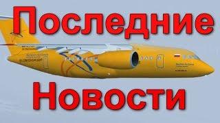 Крушение АН 148 Последние новости