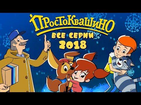 Новое Простоквашино сборник ВСЕ серии 2018  Союзмультфильм HD
