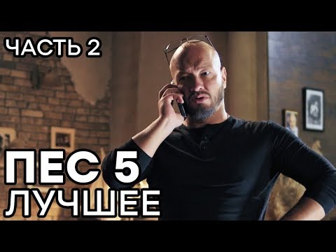 Сериал ПЕС - 5 сезон - ВСЕ СЕРИИ смотреть онлайн | ЛУЧШИЕ МОМЕНТЫ 2019