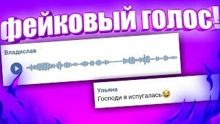 ГОЛОСОВЫЕ ДРУГИМ ГОЛОСОМ В ВКОНТАКТЕ! 🔴 MemeVoice Вк.