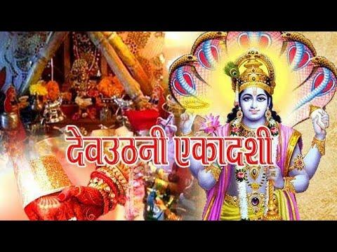 dev-uthani-ekadashi-status-video-2019-  -tulsi-vivah-full-hd-whatsapp-status-video-2019