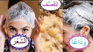 اقوى وصفة للقضاء على تقصف الشعرمجربة و مضمونة  %100 (روتيني لتمويج الشعر الجزء الاول)