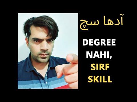 #skillsvsdegree#learnlifechangingskills#mybusinessforumforpakistanientrepreneurs.-skills-vs-degree