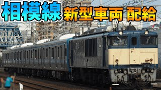 【配給】E131系500番台 横コツG-04編成