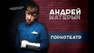 Андрей Матёрый - Порнотеатр.