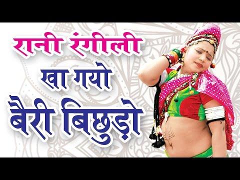 HD बिछुडो ॥ Bichudo ॥  Most Popular Rajasthani Star Rani rangili hot dance