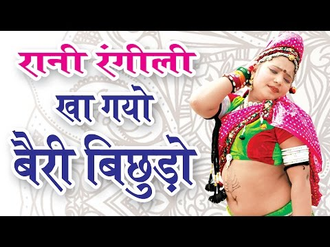 HD बिछुडो ॥ Bichudo ॥  Most Popular Rajasthani Star Rani rangili hot dance