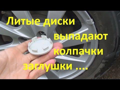 Колпачок на литой диск, заглушку на диск потерял на Калине
