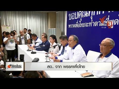 พรรคเพื่อไทยย้ำพรรคอันดับ 1 จัดตั้งรัฐบาล