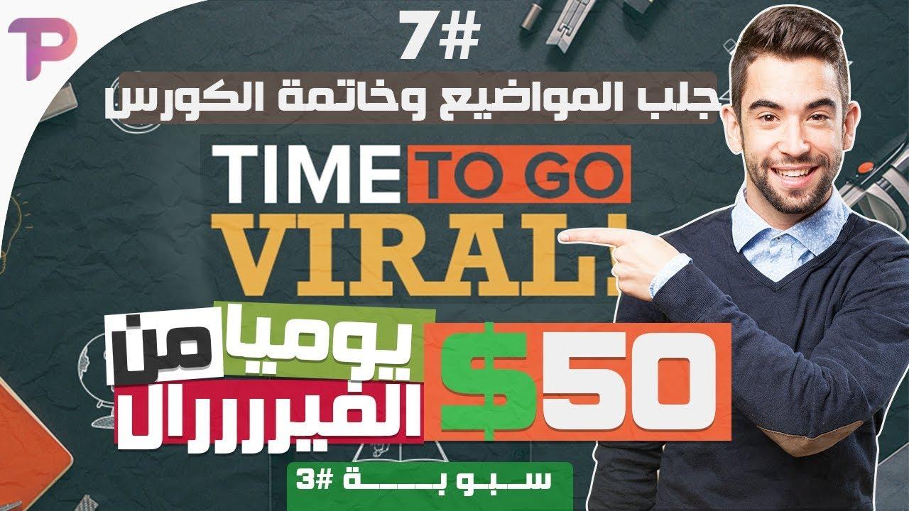 استراتيجية لربح 50$ يومياً من مواقع الفيرال - كورس الفيرال Viral الفيديو #7 -  سبوبة #3