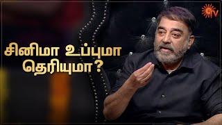 Kamal Haasan's Fun Shooting Experience with Savitri | Ulaganayagan Pongal Kondattam | Sun TV