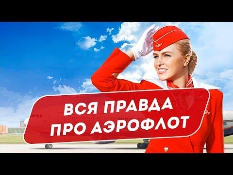 Репутация компании Аэрофлот