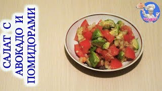 Салат с авокадо и помидорами! Как приготовить салат из авокадо и помидоров! ВКУСНЯШКА