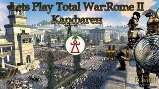 Let's Play Total War:Rome 2 - Карфаген. #1.Начало