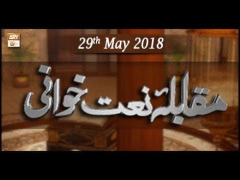 Rehmat-e-Sahar (Muqabla Naat Khuwani) - 29th May 2018 - ARY Qtv