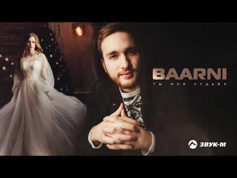 Baarni - Ты моя судьба   Премьера трека 2020